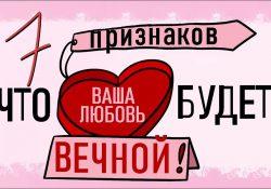 Семь признаков того, что ваша любовь будет длиться вечно