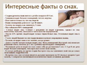 Интересные факты - о снах 1