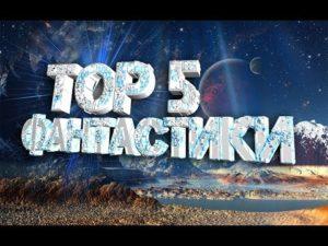 5 лучших фантастических фильмов