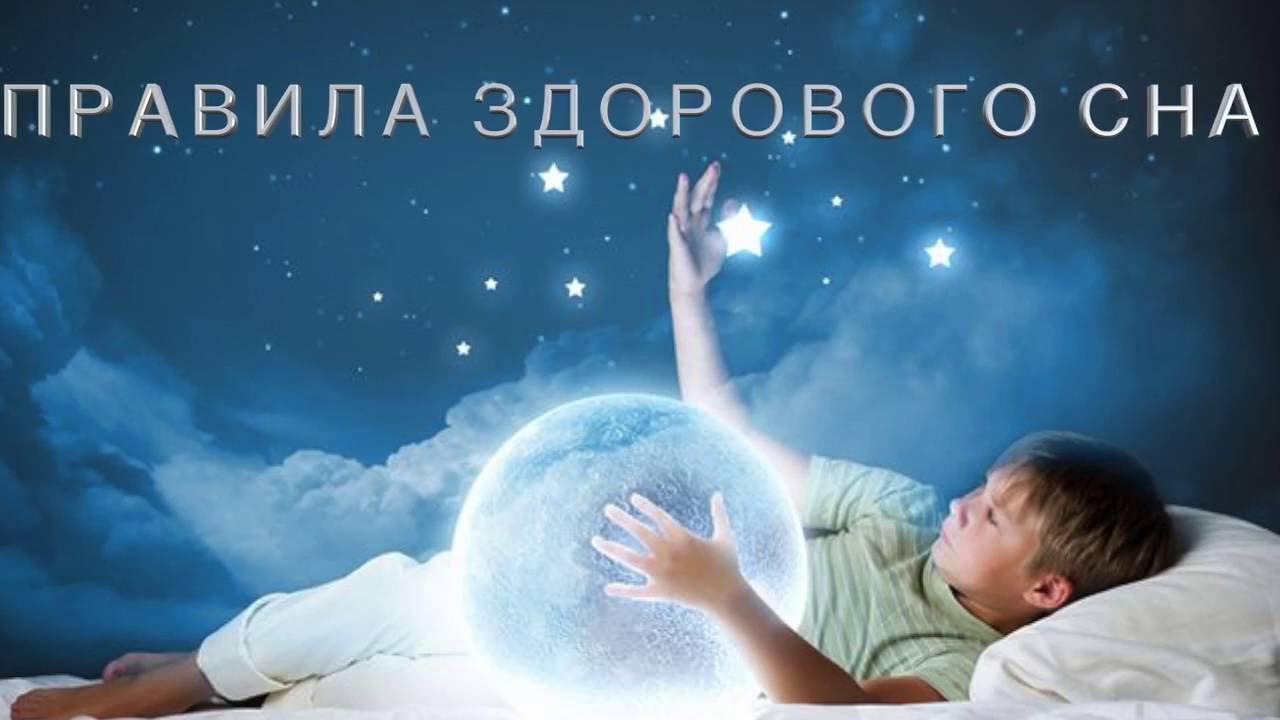 7 правил здорового сна, или как заснуть за 2 минуты? Сон важнейший элемент жизни человека