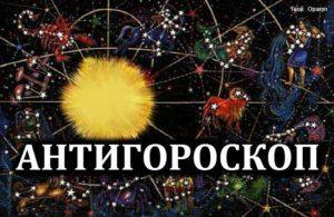 антигороскоп