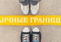 Что такое границы в любовных отношениях
