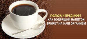 Польза кофе утром