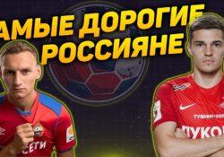 Самые дорогие футболисты России