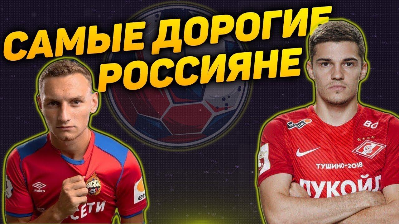 Топ 5 самых высокооплачиваемых футболистов России