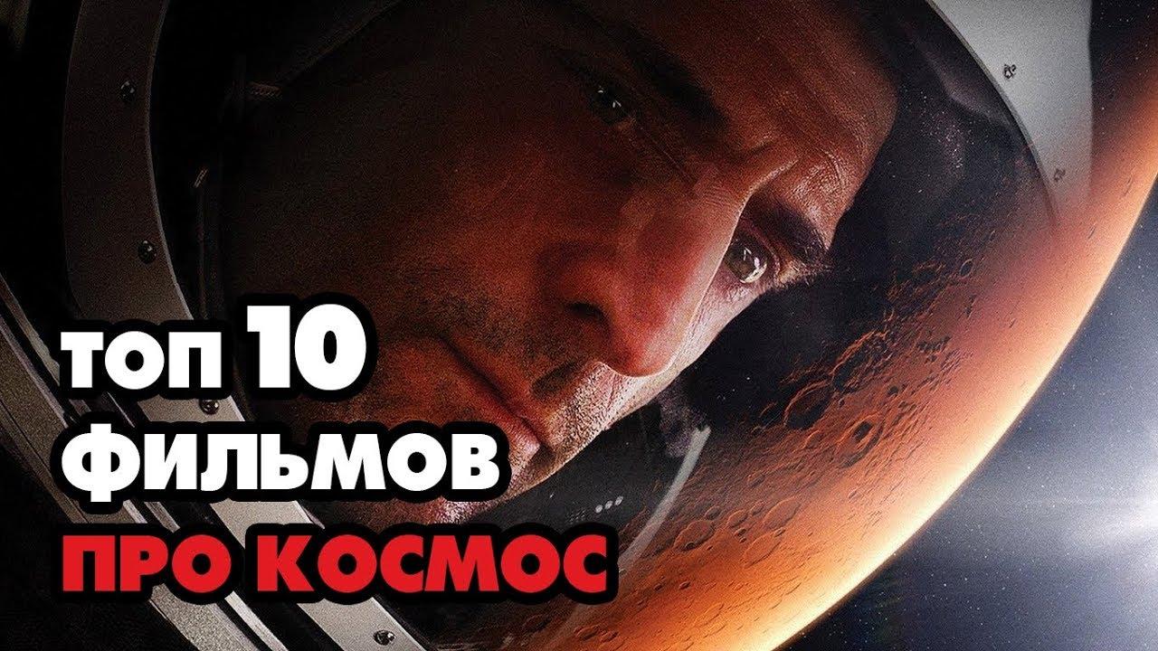 фильмов про космос