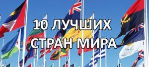 10 Лучших стран для жизни