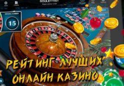 Лучшие онлайн казино на реальные деньги