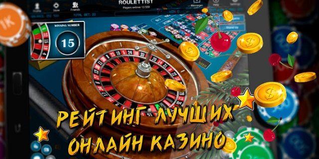 10 самых успешных онлайн казино на реальные деньги