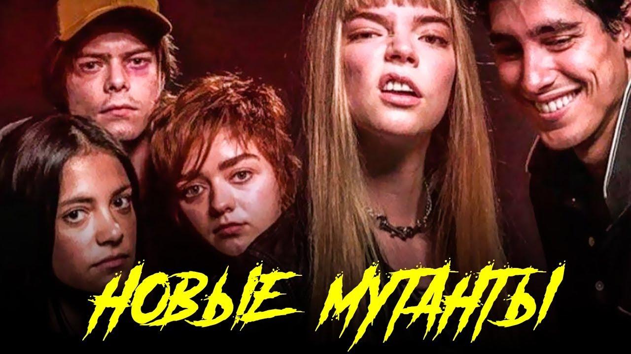 Из-за коронавируса отменен релиз фильма «Новые мутанты»