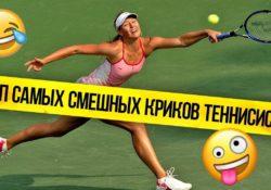 смешных криков теннисистов