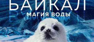 фильм про Байкал Байкал. Магия воды