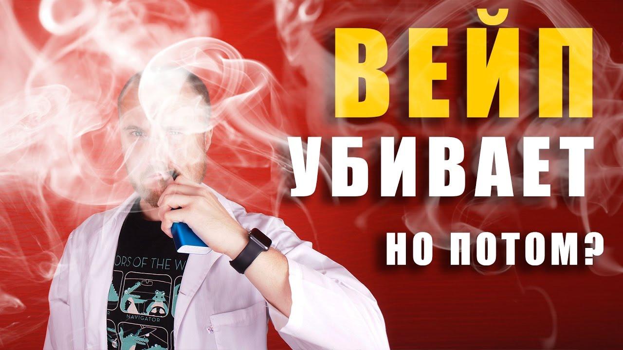 Почему вейп (электронные сигареты) вреден?