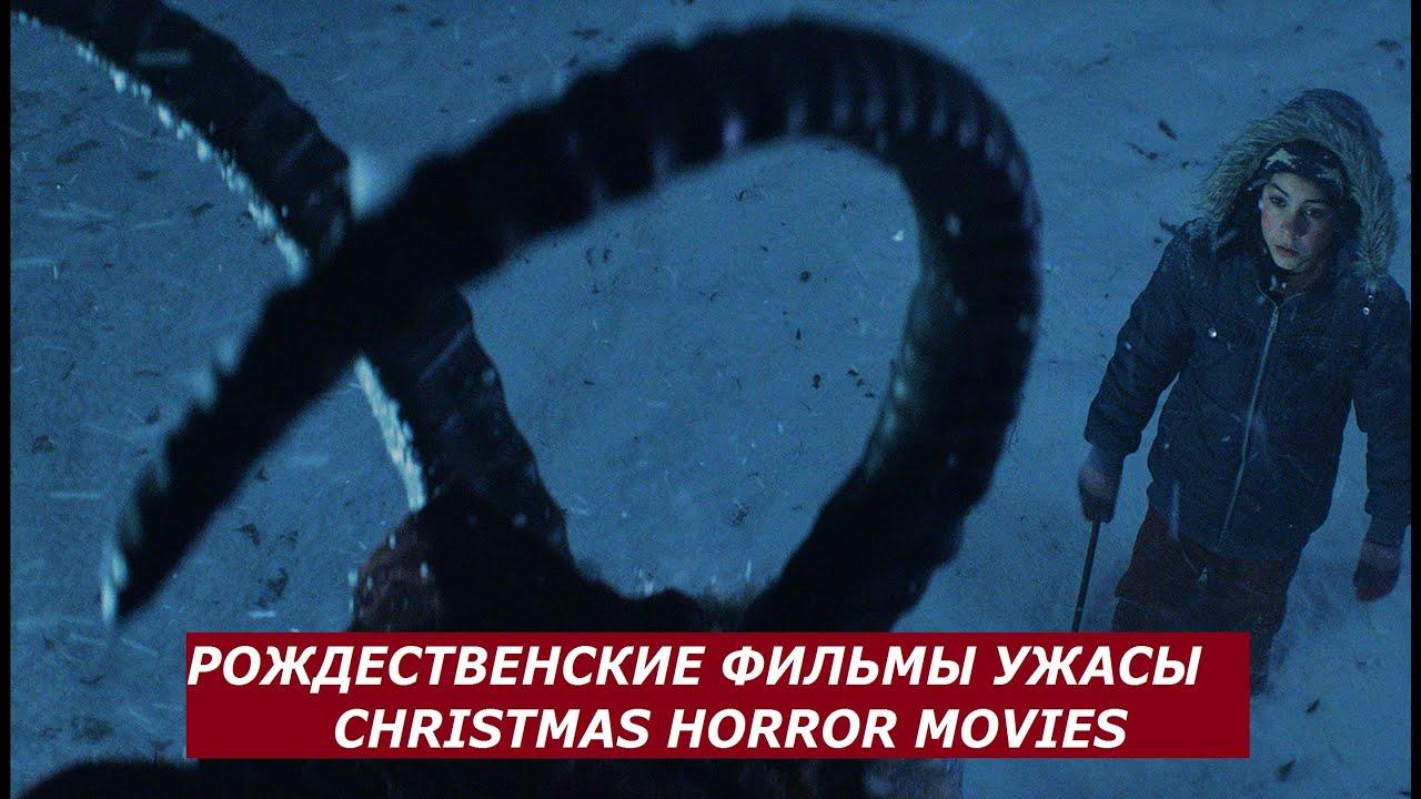 Фильмы ужасов про Рождество и Новый год