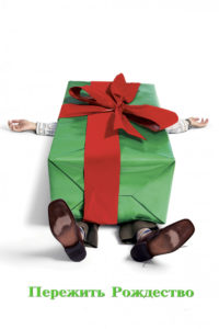 20 шедевров на Новый год и Рождество Пережить Рождество
