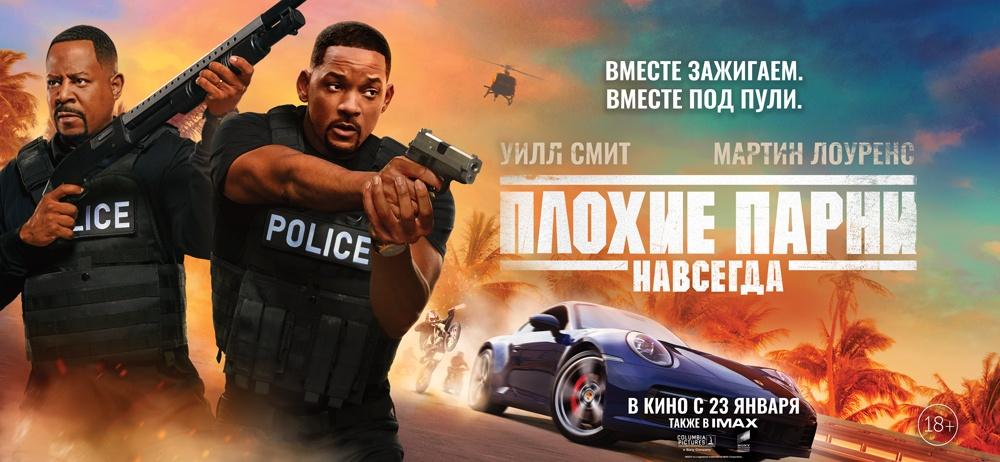 """Фильм """"Плохие парни навсегда"""" Премьера в РФ состоится 23 января 2020 г."""