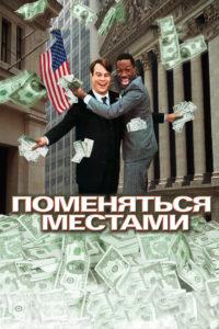Поменяться местами (1983)