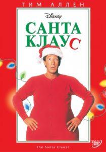 20 шедевров на Новый год и Рождество Санта Клаус