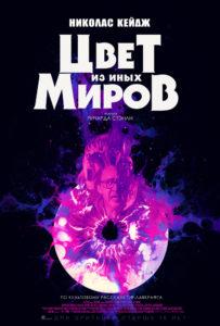 """Фильм """"Цвет из иных миров"""""""