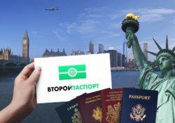 Второй паспорт во Владикавказе