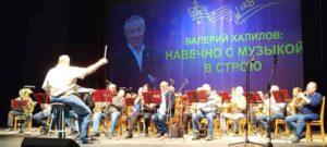 Международный музыкальный фестиваль памяти Валерия Халилова