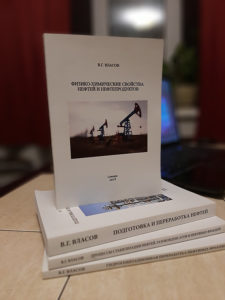 Нефтепереработка в вузах