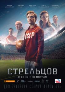 Кинопремьеры апреля 2020 г. Стрельцов