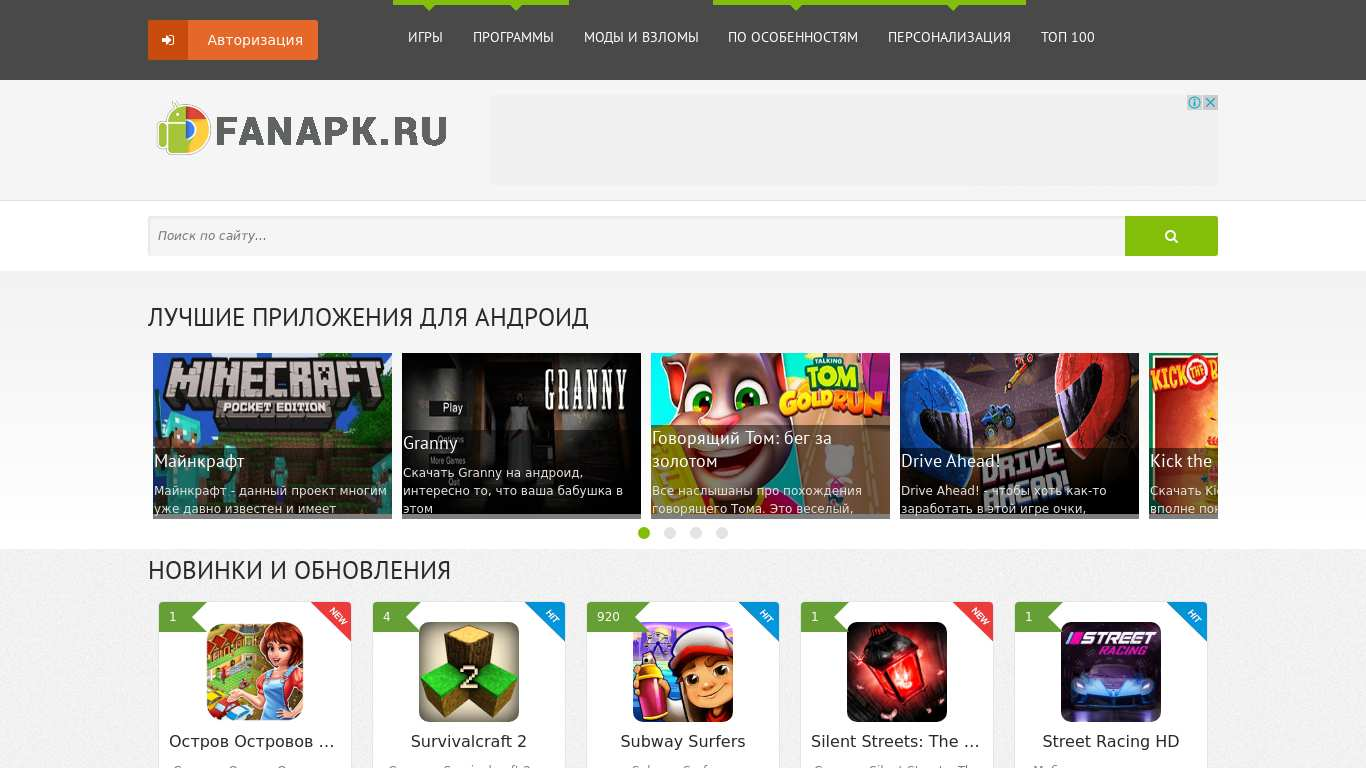 Андроид маркет - бесплатные игры и программы 1