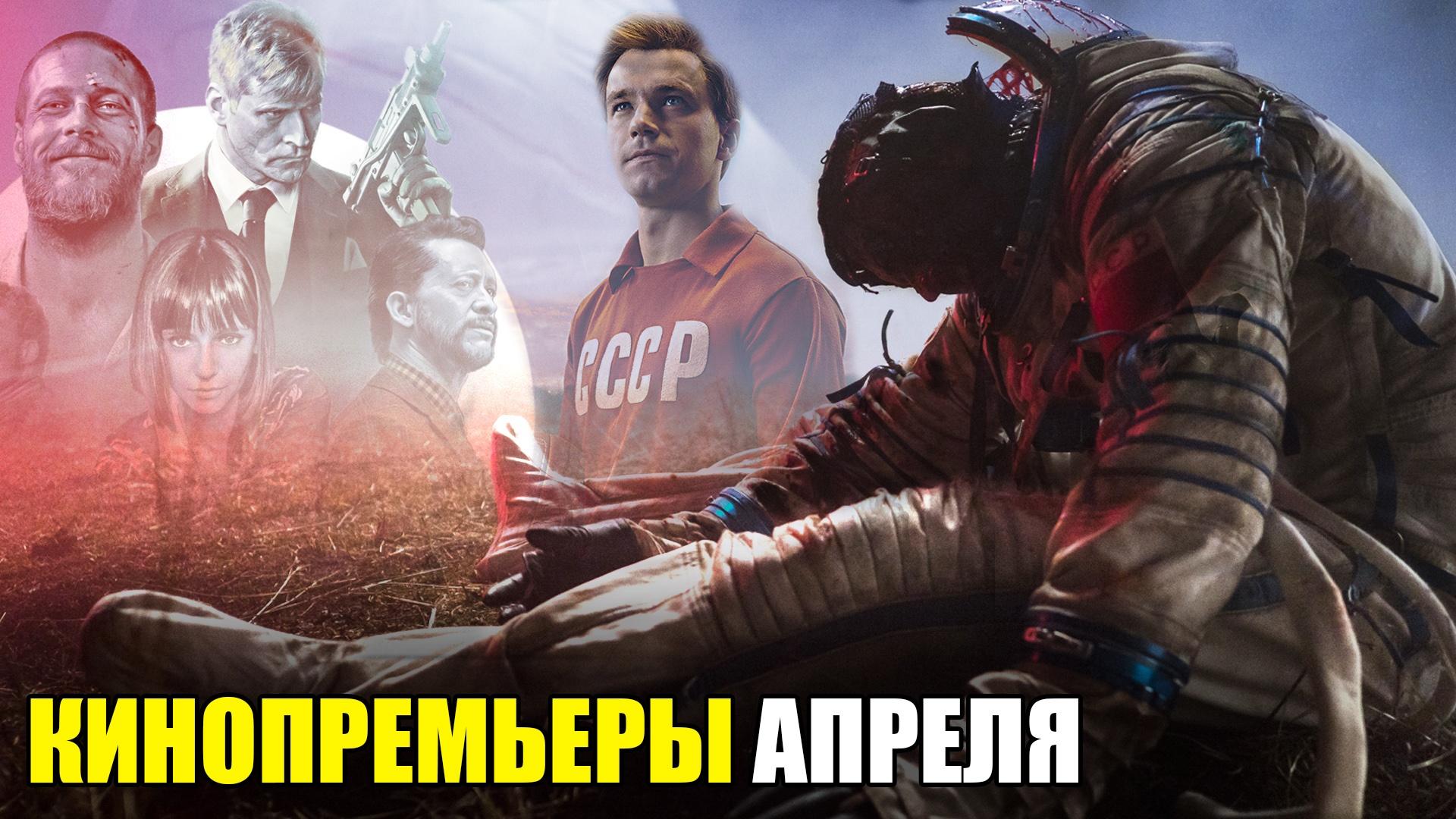 Кинопремьеры апреля 2020 г.