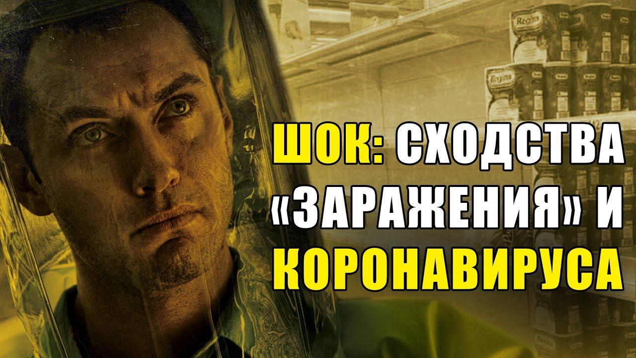 Фильм Заражение – коронавирус