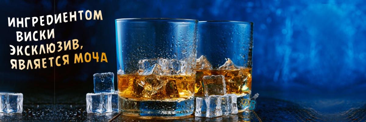Ингредиентом эксклюзивного виски