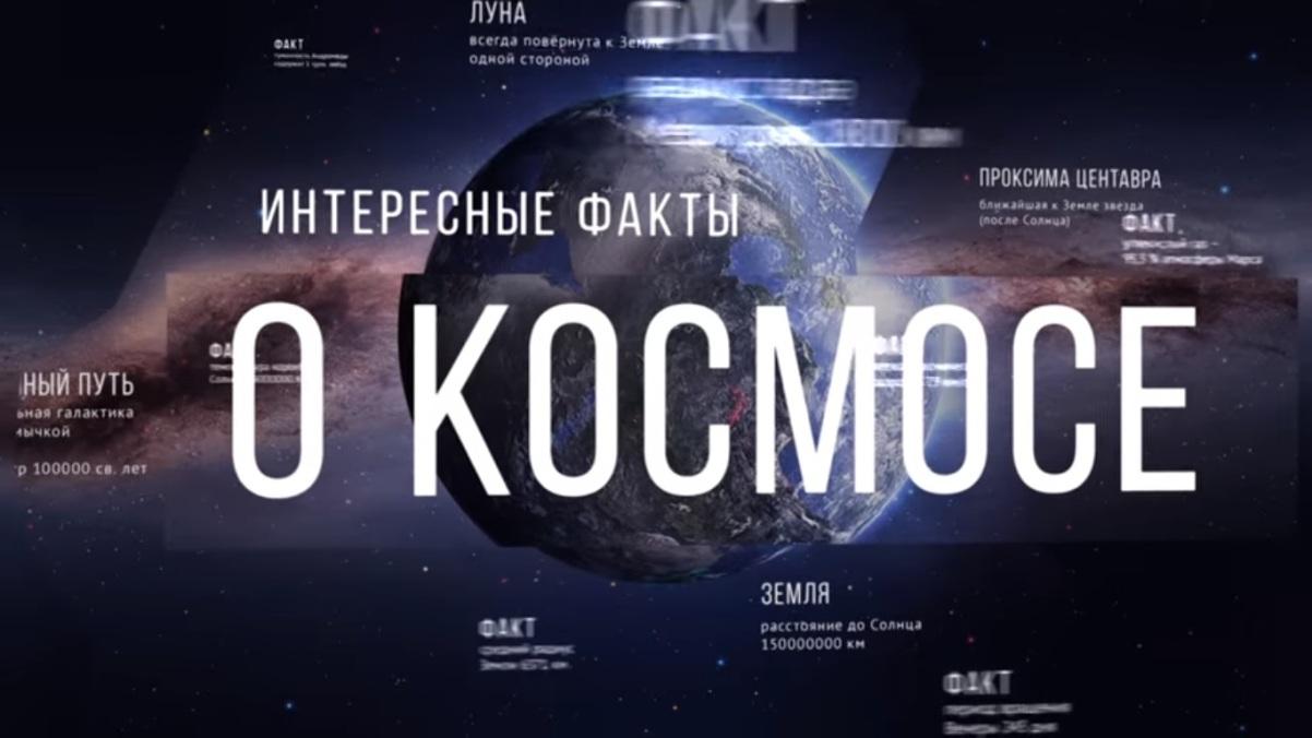 интересных фактов о космосе