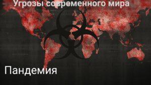Пандемии современного мира
