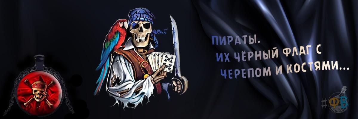 Пираты их чёрный флаг с черепом и костями