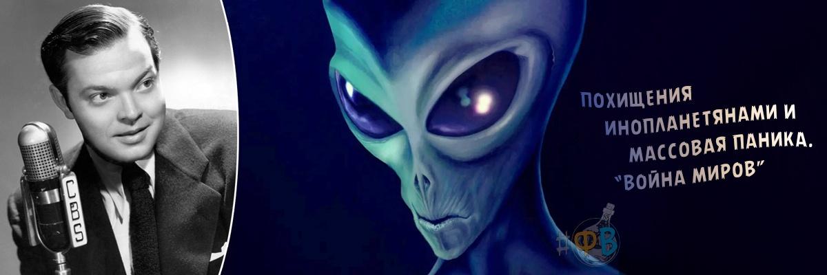 """Похищения инопланетянами и массовая паника. """"Война миров"""""""