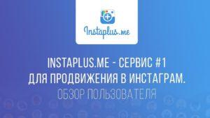 продвижение в Инстаграм InstaPlus