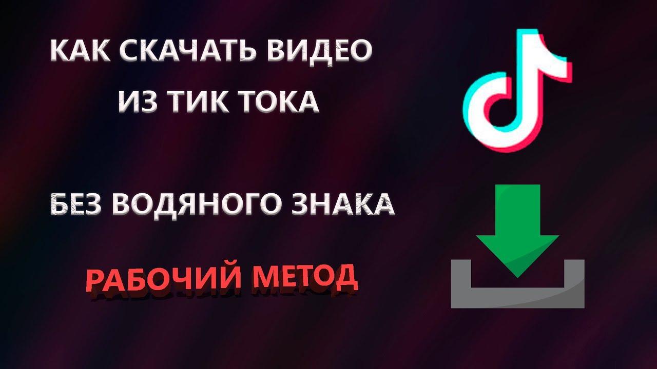 скачать видео с TikTok без водяного знака