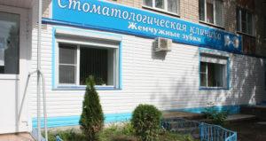 Стоматология Жемчужные зубки в Тольятти