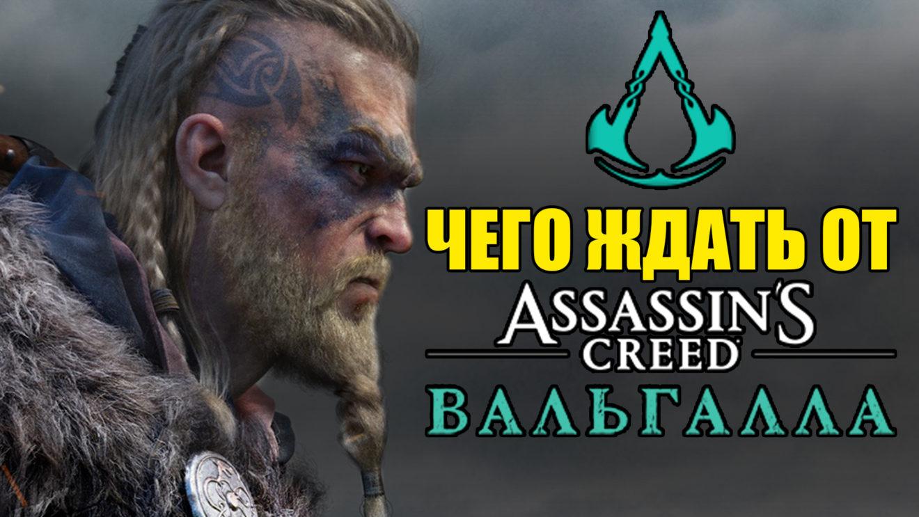 Чего ждать от игры Assassin's Creed Valhalla 2020г.