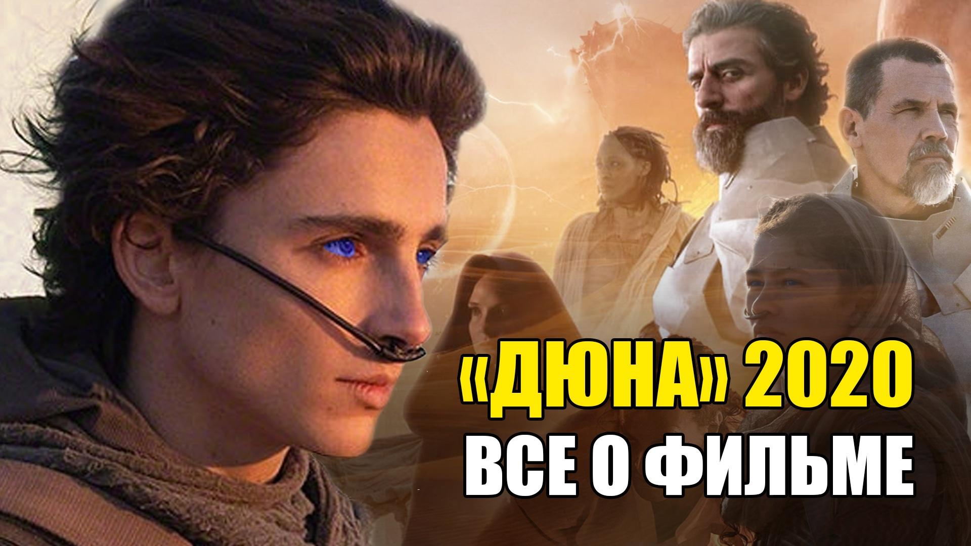 Дюна фильм 2020 г
