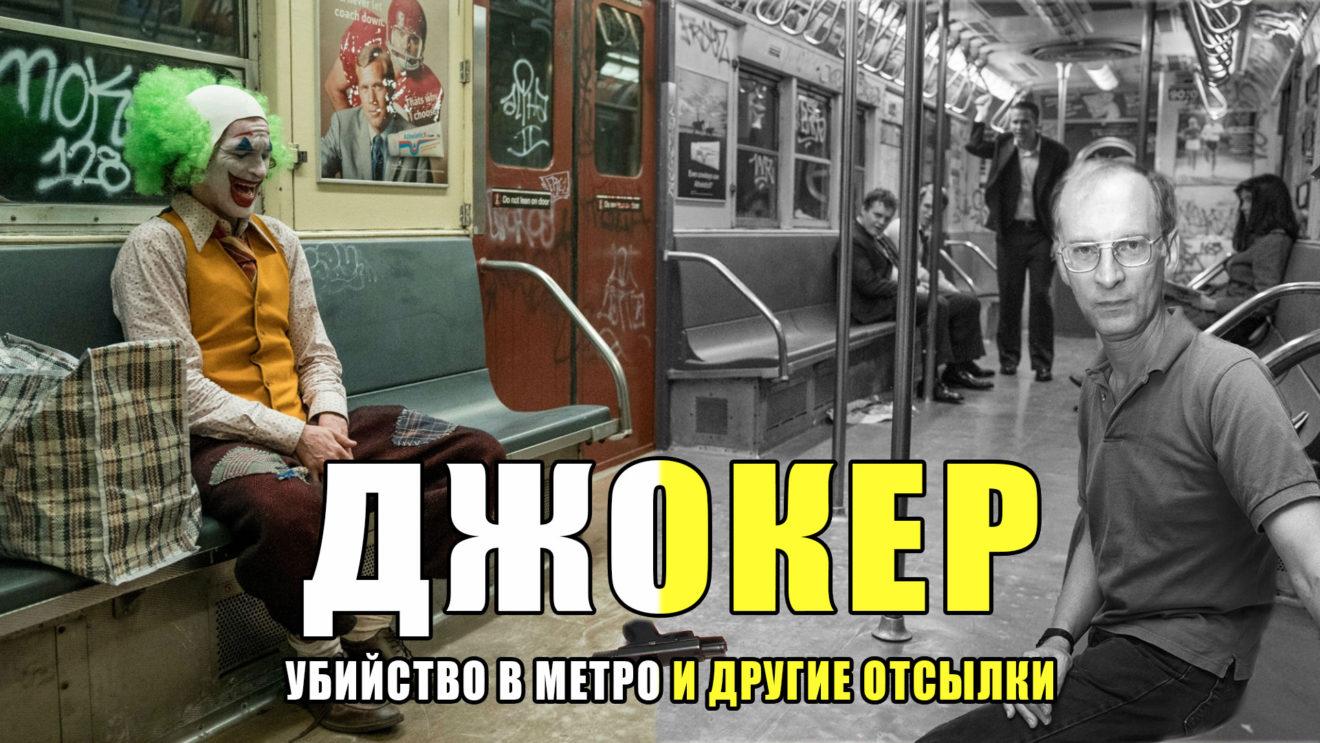 """Невероятные факты о фильме """"Джокер"""" 2019 г."""