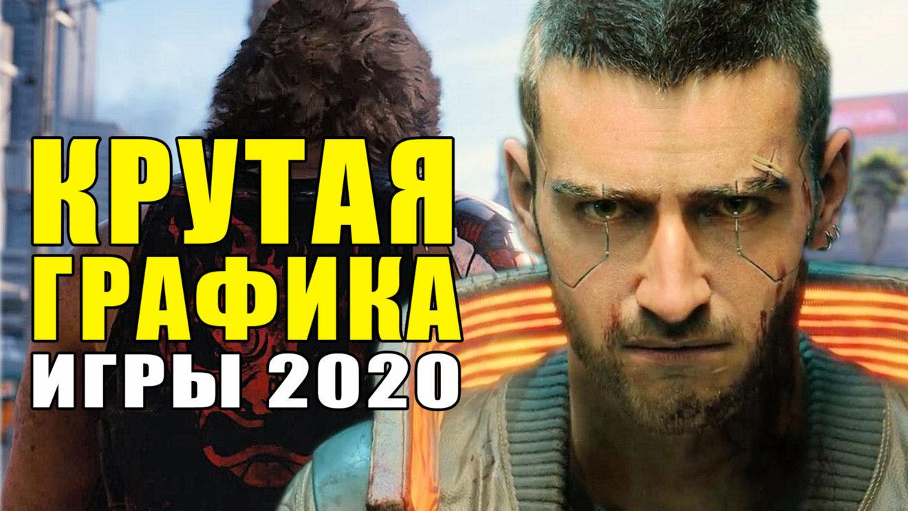 Игры с самой крутой графикой 2020 г.