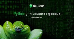 онлайн школы SkillFactory