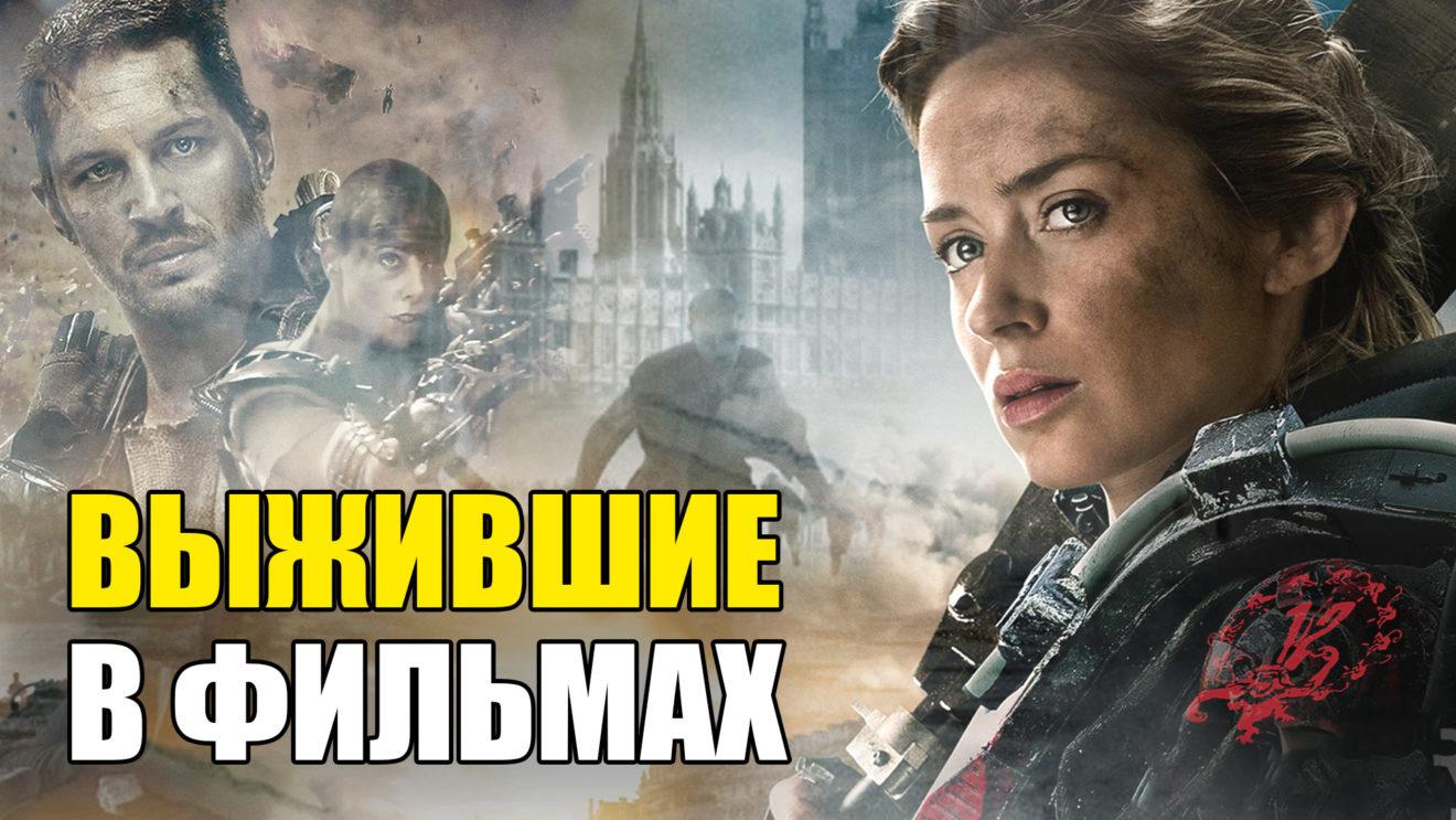 Лучшие постапокалиптические фильмы! Интересное кино.