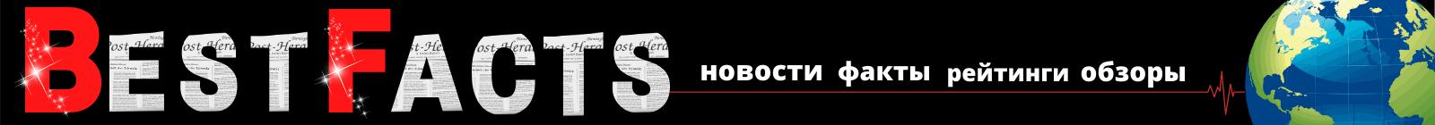 Лучшие факты, новости, рейтинги, обзоры на www.bestfacts.ru