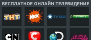 смотреть ТВ онлайн