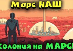 В погоне за Марсом