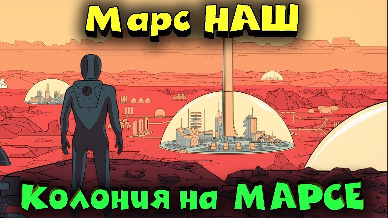 Ученые надеются на ближайшее освоение Марса. Интересные факты про космос.