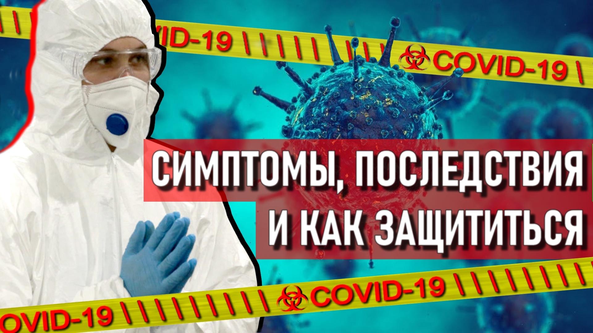 Вся правда о коронавирусе! Что такое коронавирус и Откуда взялся коронавирус covid-19