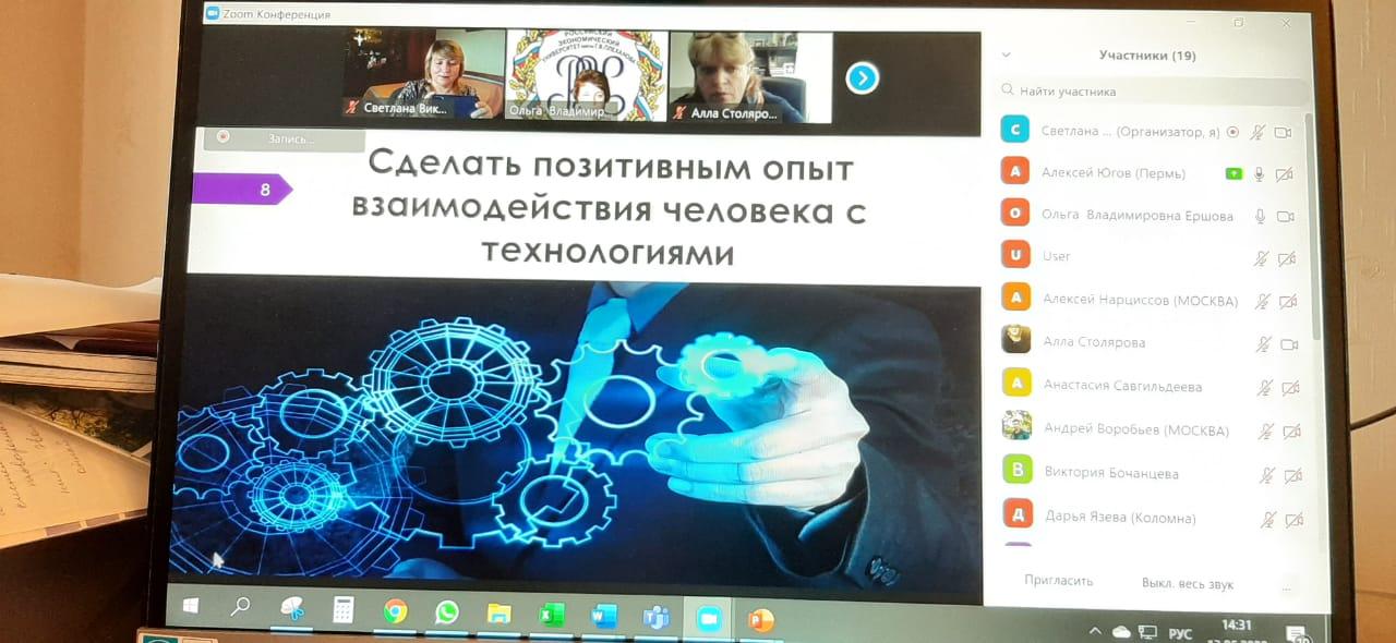 Межвузовская деловая игра «Торговый супер баттл 2020» в РЭУ им. Г.В. Плеханова